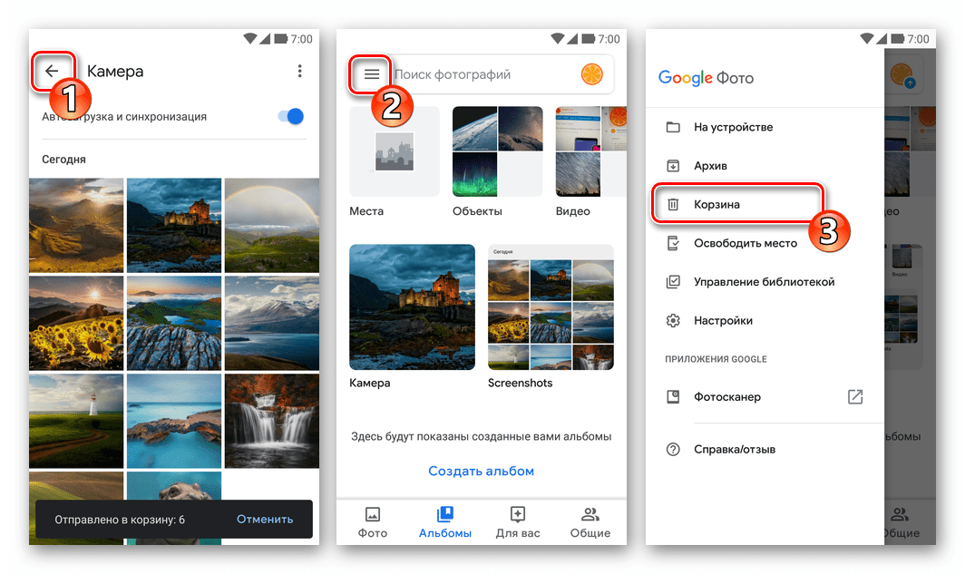Google Фото для Android - вызов главного меню приложения, переход в Корзину