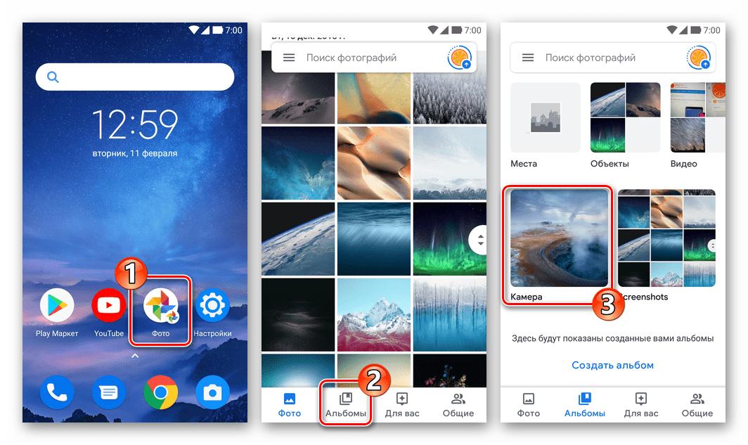 Google Фото для Android - запуск приложения, переход к удалению снимков