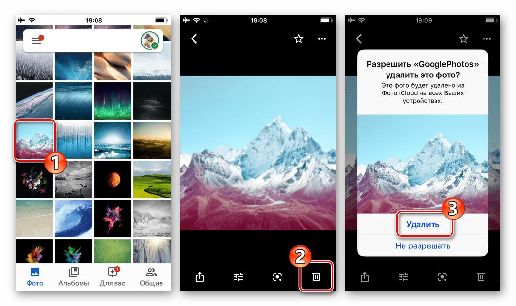 Google Фото для iOS - удаление снимка в режиме его полноэкранного просмотра