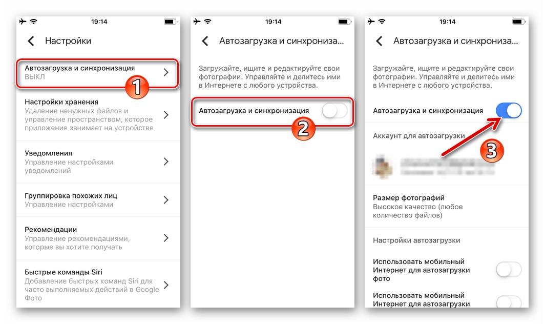 Google Фото для iOS Включение опции Автозагрузка и синхронизация в программе