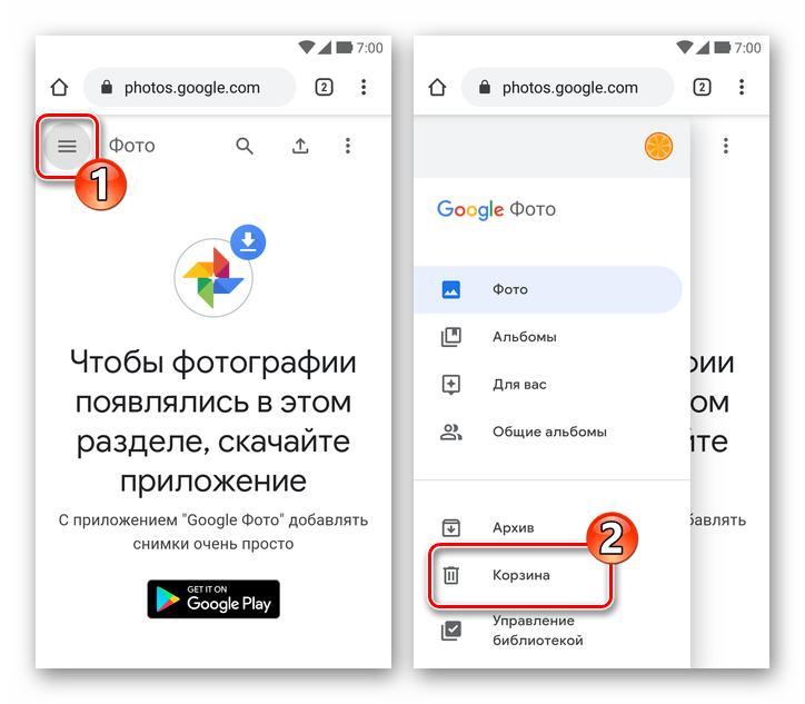 Google Фото - меню веб-сайта сервиса, прееход в корзину