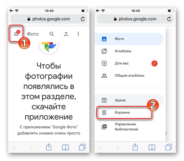 Google Фото на iPhone переход в Корзину на сайте сервиса