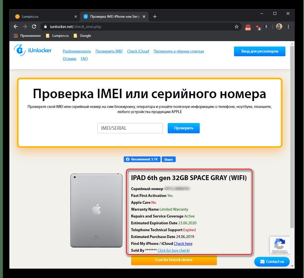 Информация, полученная по серийному номеру iPad на сайте сервиса iUnlocker
