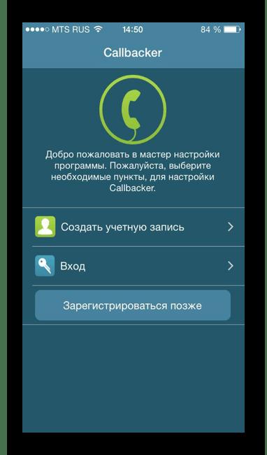 Интерфейс приложения Callbacker Calling App & SMS на Айфон