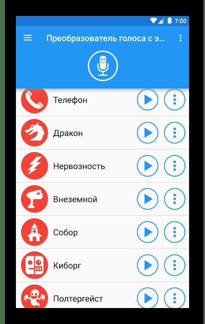 Интерфейс приложения Преобразователь голоса на Андроид
