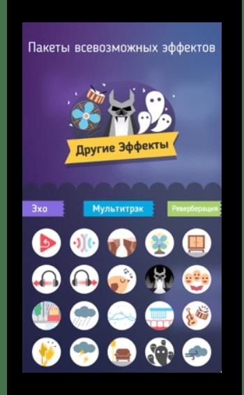 Интерфейс приложения Voice Changer App - Диктофон с Звуковыми Эффектами на Айфон