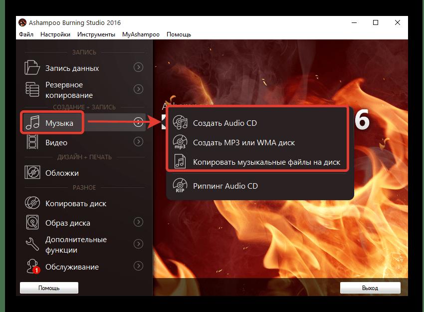 Интерфейс программы Ashampoo Burning Studio