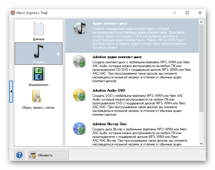 Интерфейс программы Nero Expres