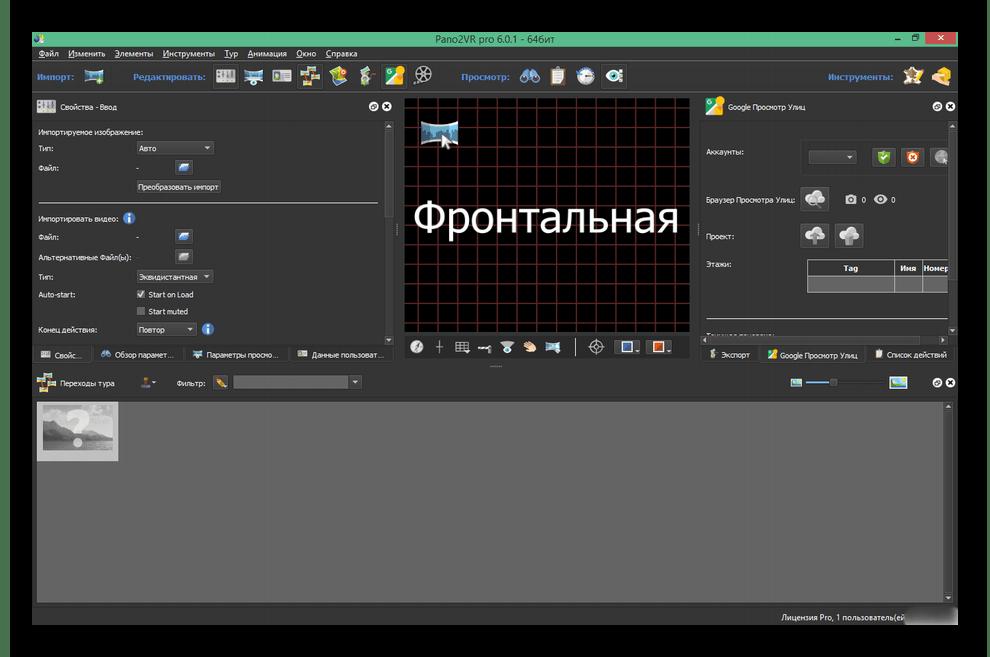 Интерфейс программы Pano2VR