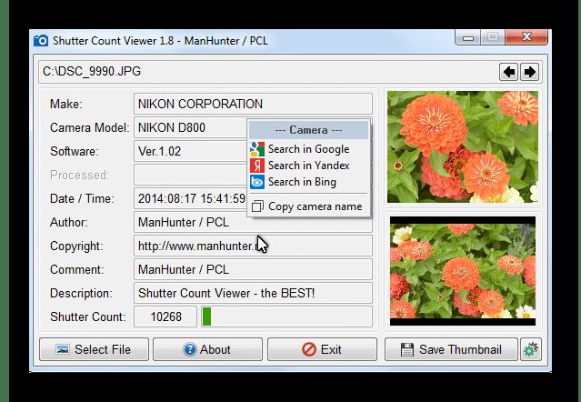 Интерфейс программы Shutter Count Viewer