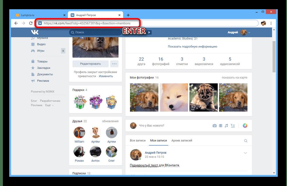 Использование идентификатора страницы ВКонтакте для поиска упоминаний