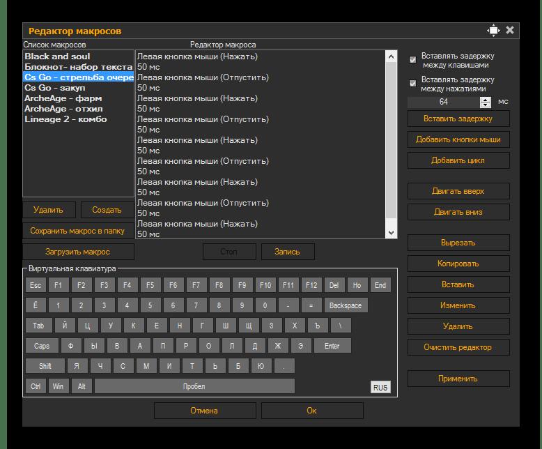 Использование программы BotMek для создания макросов