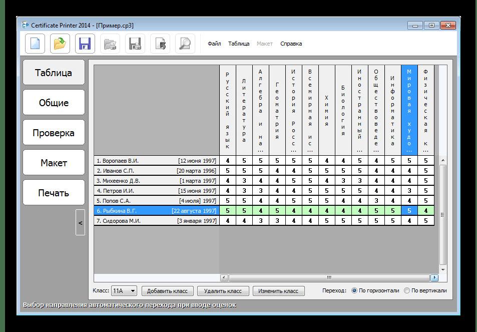 Использование программы Certificate Printer для печати аттестатов