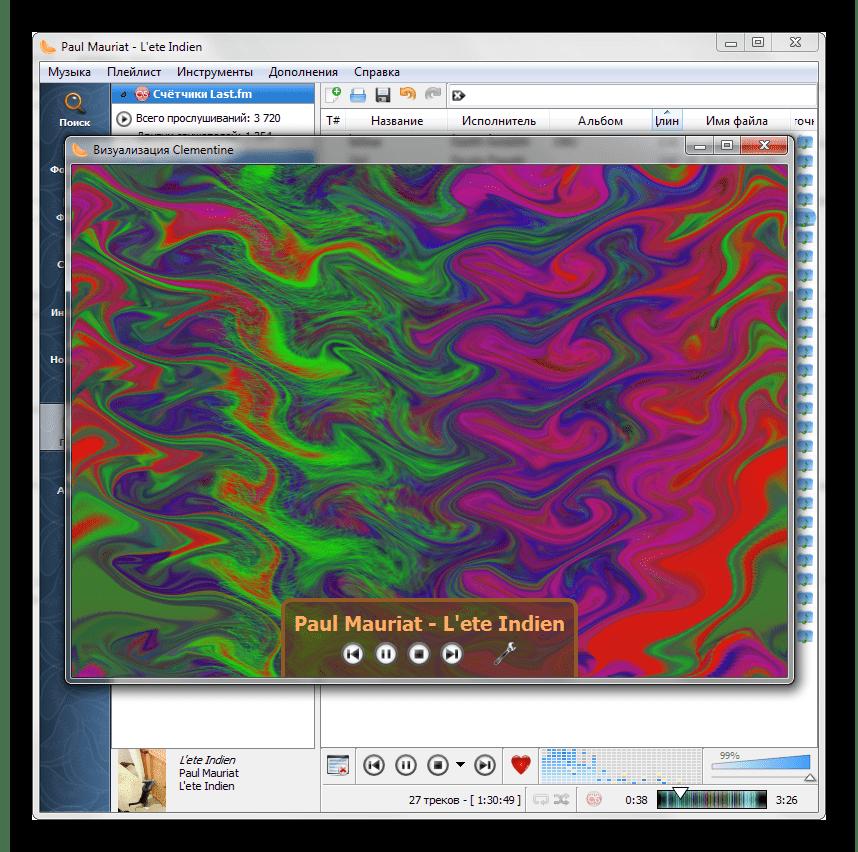 Использование программы Clementine для визуализации музыки