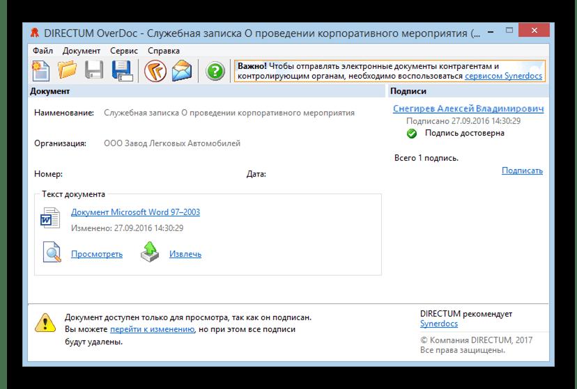 Использование программы DIRECTUM для документооборота
