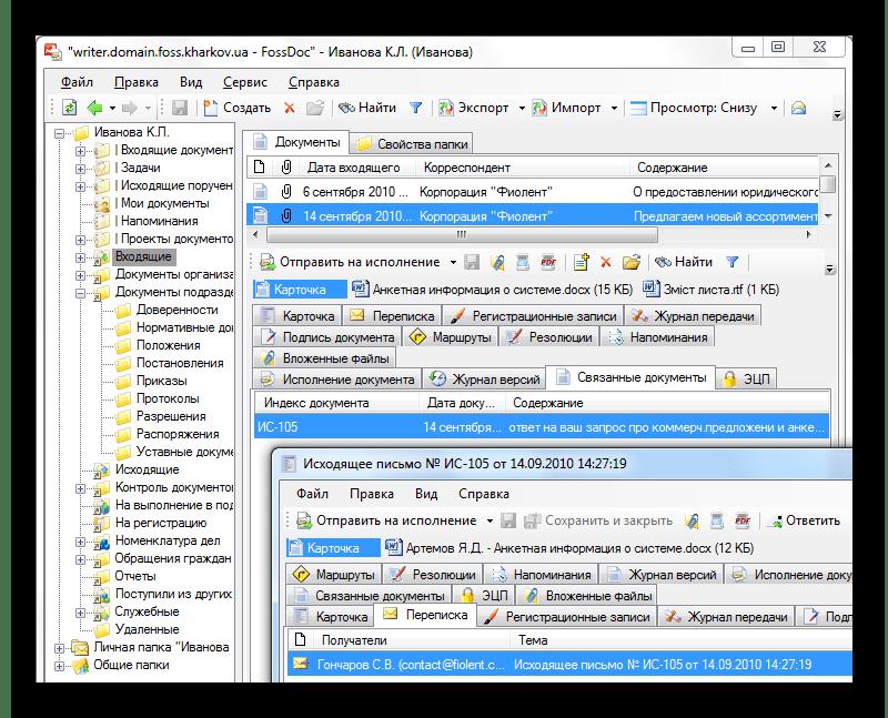 Использование программы FossDoc для документооборота