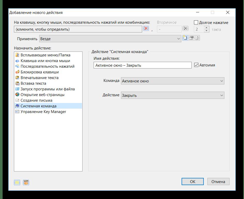 Использование программы Key Manager для создания макросов