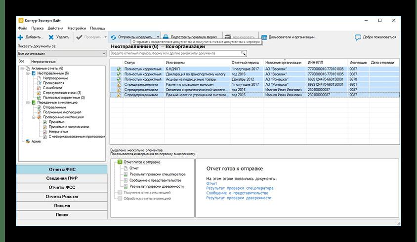 Использование программы Контур.Экстерн для сдачи отчетности в электронном виде