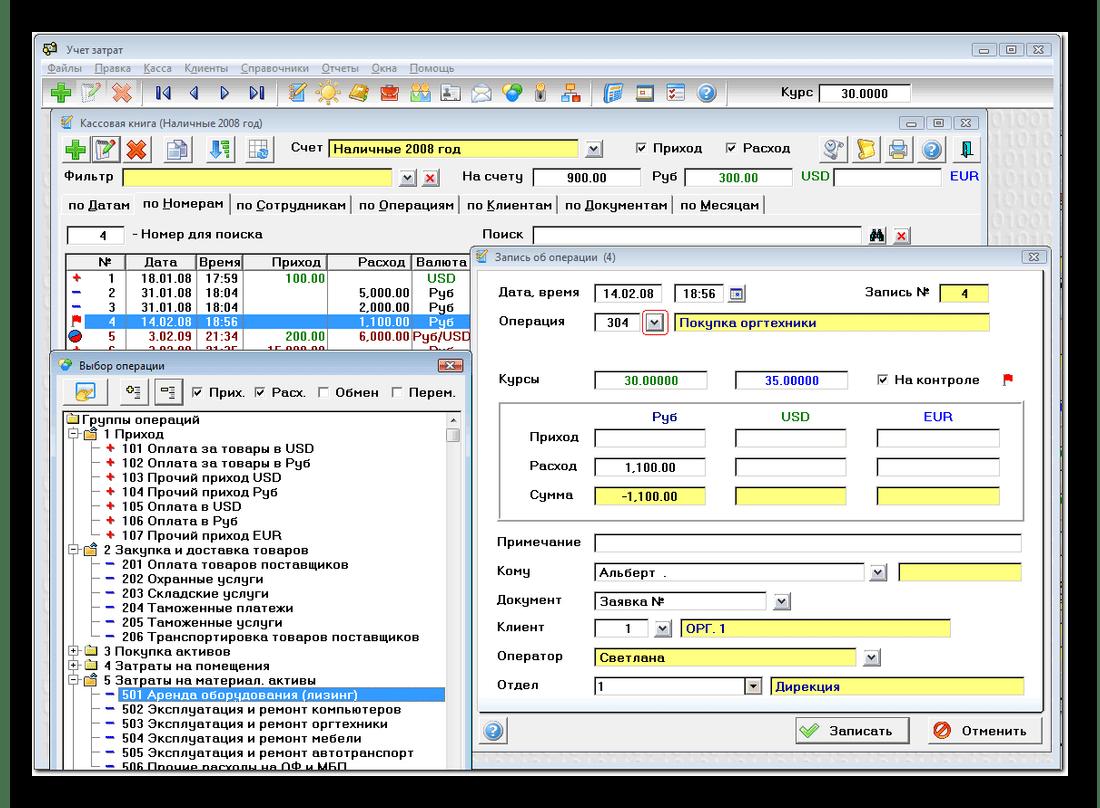 Использование программы PiSoft Money для ведения домашней бухгалтерии