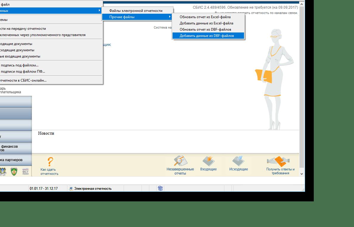 Использование программы СБИС для сдачи отчетности в электронном виде