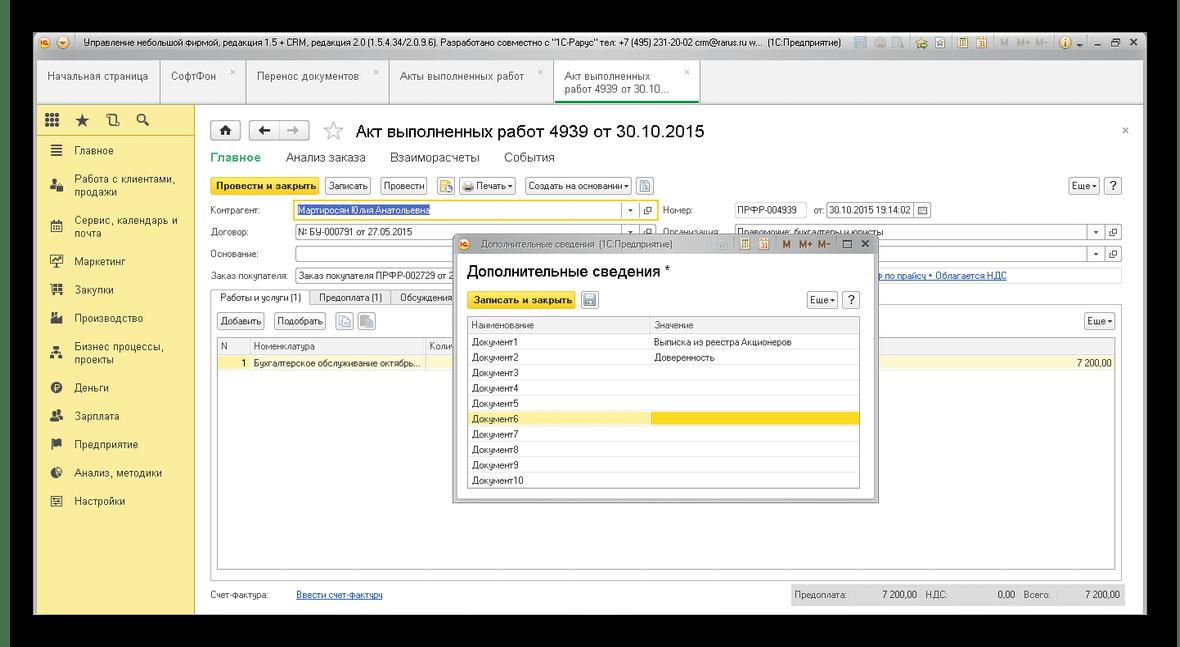 Использование программы Такском Доклайнер для сдачи отчетности в электронном виде