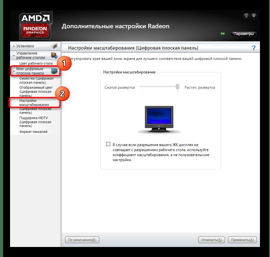 Исправление растянутого экрана через дополнительные параметры Radeon