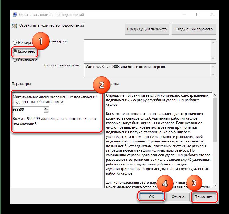 Изменение групповой политики ограничений для устранения проблем в работе RDP Wrap после обновления Windows 10