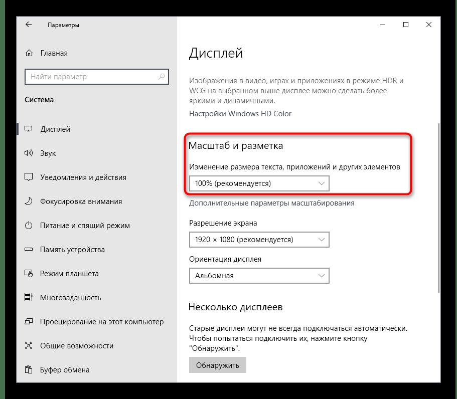 Изменение масштаба экрана для решения проблем с запуском Epic Games Launcher в Windows 10