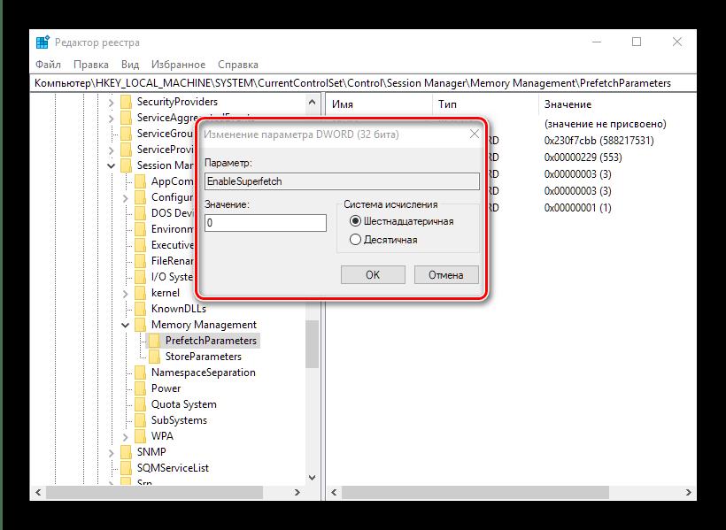 Изменение параметра для отключения службы Superfetch в Windows 10 через редактор реестра
