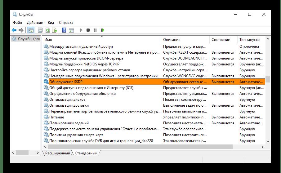 Изменение параметров службы обнаружения SSDP