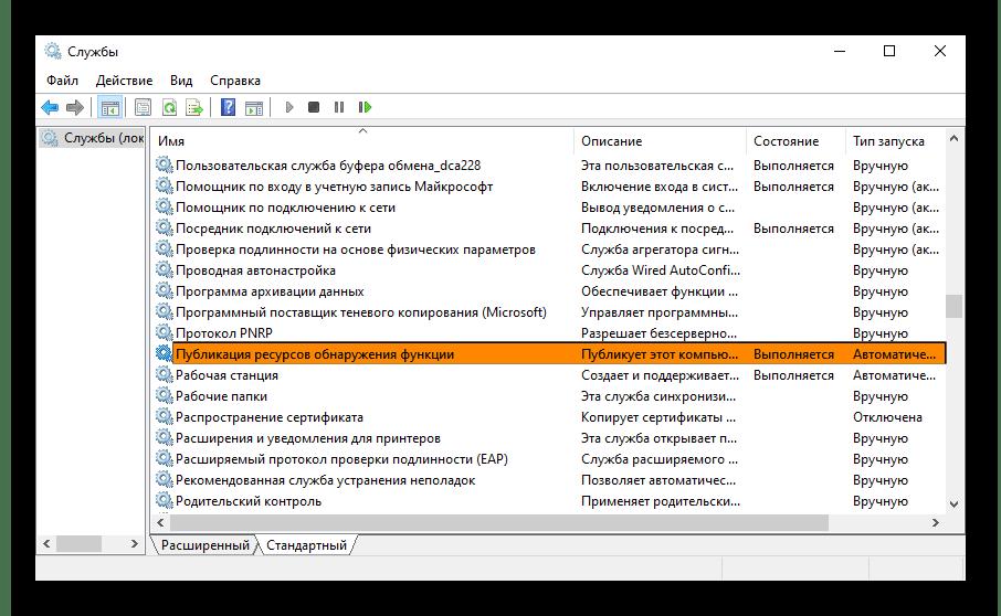 Изменение параметров службы публикации ресурсов обнаружения функции