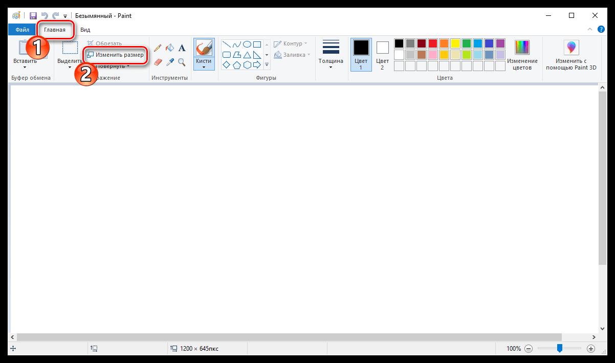 Изменение размера изображения в Paint