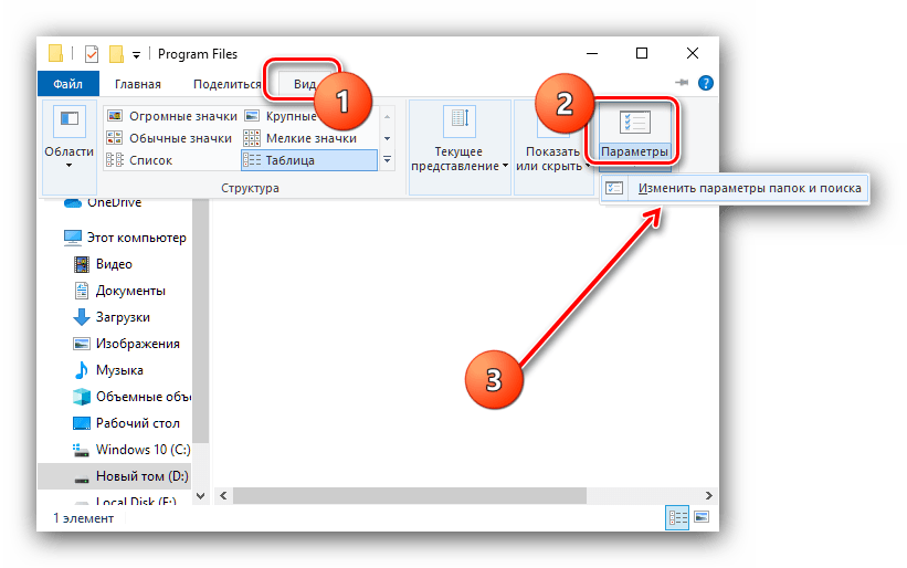 Изменить параметры вида для открытия папки ProgramData в Windows 10