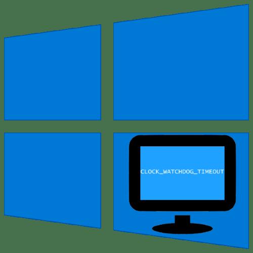 как исправить clock watchdog timeout в windows 10