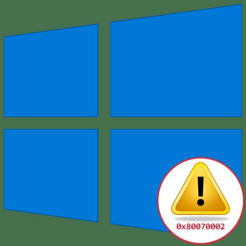Как исправить ошибку 0х80070002 в Виндовс 10