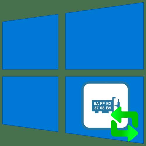как изменить мак адрес компьютера windows 10