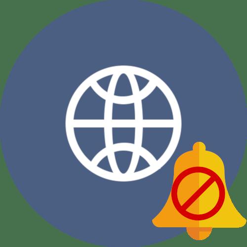Как отключить уведомления в браузере