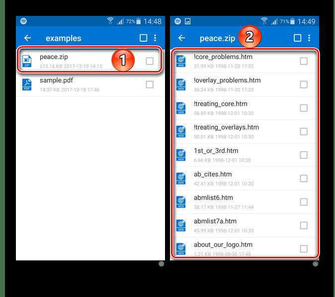 Как открыть архив в формате ZIP на смартфоне с Android