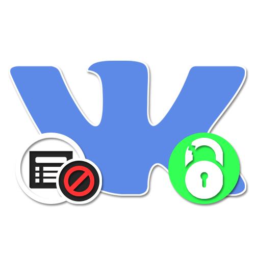 Как разблокировать ВКонтакте страницу с телефона