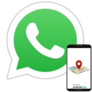 Как скинуть геолокацию по WhatsApp с Андроида