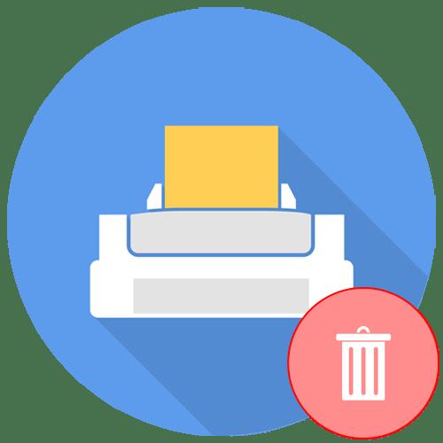 Как удаленно удалить принтер