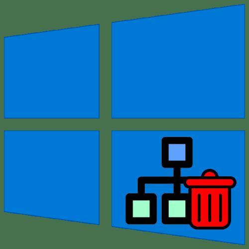 как удалить сетевое подключение в windows 10