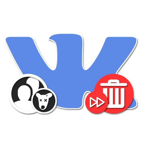 Как удалить удаленных друзей ВКонтакте всех сразу
