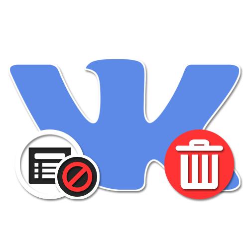 Как удалить заблокированную страницу ВКонтакте