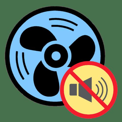 Как уменьшить шум от вентиляторов