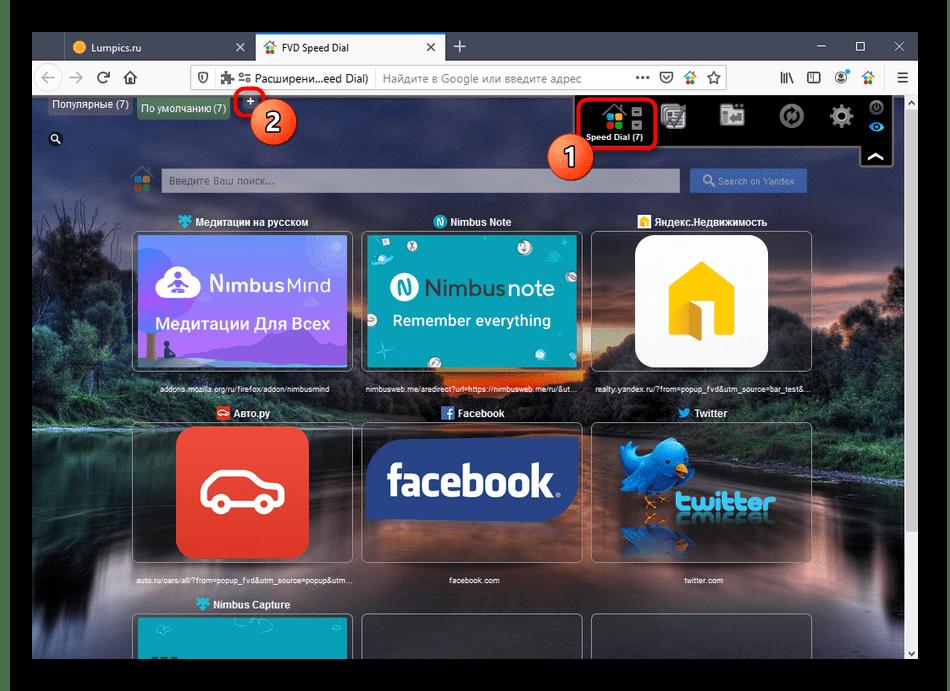 Кнопка для создания новой группы в расширении Speed Dial в Mozilla Firefox