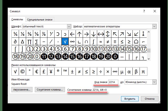 Код знака и комбинация клавиш для его преобразования в программе Microsoft Word