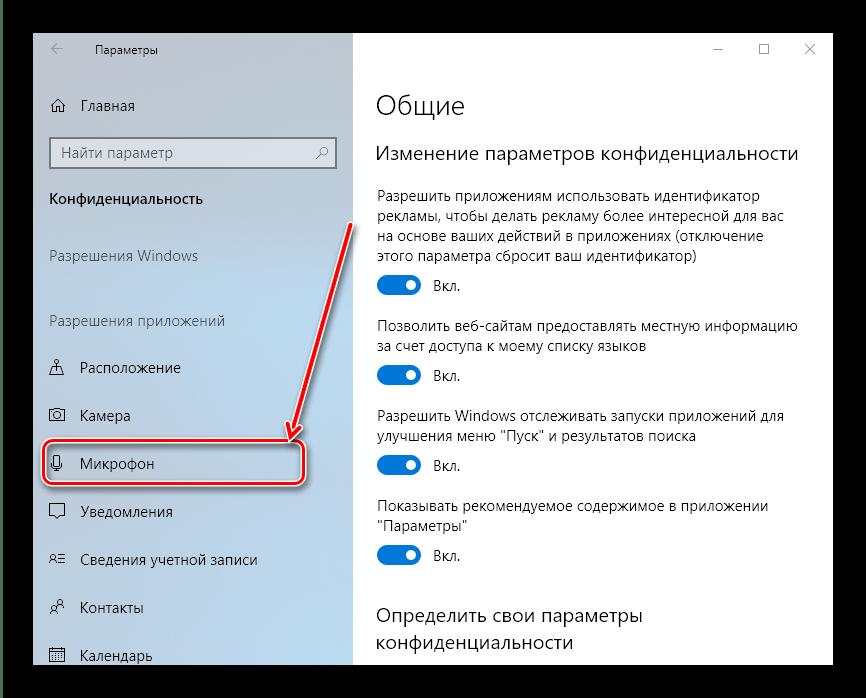 Конфиденциальность звукозаписи для решения проблем с подключенным но нерабочим микрофоном в Windows 10