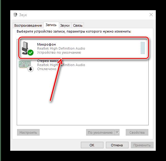 Корректно работающее устройство для решения проблем с подключенным но нерабочим микрофоном в Windows 10