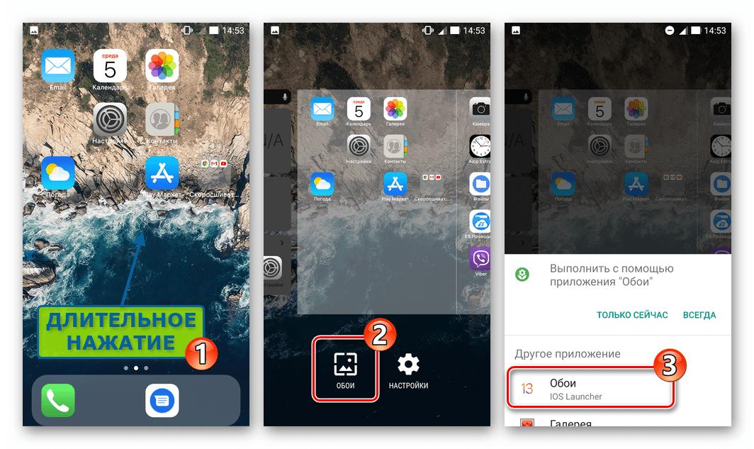 Launcher iOS 13 для Android переход к выбору обоев Домашнего экрана в стиле Apple